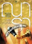 Thai Novel : MAFIA NEXT DOOR