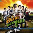 R-Siam : Special album - Esarn Talard Taek