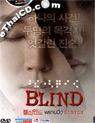 Blind [ DVD ]
