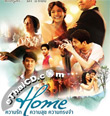 Home [ VCD ]