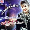 Karaoke VCDs : Banyen Raggan - Loog Thung Lum Naam Moon