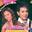 Karaoke VCD : Chaiya & Ann Mitchai - Hua bun dai mai haeng Vol.1