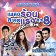 OST : Pleng Rorn Lakorn Raeng - Vol.8