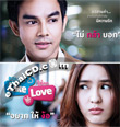 Chob Kod Like Chai Kod Love [ VCD ]