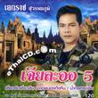 Eakarach Suwannapoom : Jia Lah Aor 5