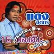 Daeng Jitkorn : 16 Pleng Dunk Pun Larn