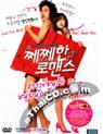 Petty Romance [ DVD ]