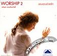 Saranya Songsermsawad : Worship 2 - Khob Khun Duay Ruk