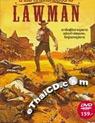 Lawman [ DVD ]