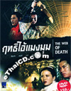 The Web Of Death [ DVD ]