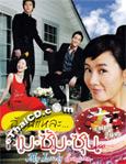 Korean serie : My Lovely Sam Soon [ DVD ]