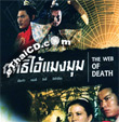 The Web Of Death [ VCD ]
