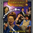 Wongkamlao : The Series - Vol.3 [ VCD ]