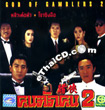 God of Gamblers 2 [ VCD ]