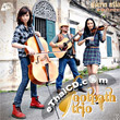 Footpath Trio : Pah Hin Din Trai