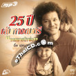 MP3 : Music Train - 25th Year - Edd Footpath