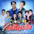 Yum Pleng Koo - Vol.1 Hello Hia