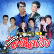 Karaoke VCD : Yum Pleng Koo - Vol.1 Hello Hia