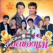 Karaoke VCD : Yum Pleng Koo - Vol.2 Khon Dee Kong Mae