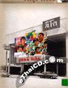 Look Nhee Tee Ded [ DVD ]
