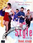 Korean serie : Style [ DVD ]
