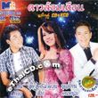 CD+VCD : Assawin & Suda & Boontone - Dao Lorm Duen