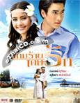 Thai TV serie : Game Rai Game Ruk [ DVD ]