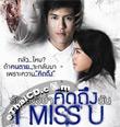 I Miss U [ VCD ]
