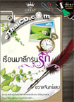 Thai Novel : Ruean Malee Grun Ruk