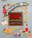 Book : 100 Witee Mae Tong Torng Ruu