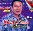 Karaoke VCD : Prasarn Wiengseema - Tuen Jai Bao Tao