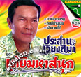 Karaoke VCD : Prasarn Wiengseema - Toey Mahar Sanook