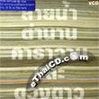 Concert VCDs : Pao Jin Jong - Kaen Lum Khong
