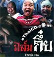 Freak Film [ VCD ]