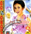 Karaoke VCD : Looknarm Warintorn - Khon Roy Leh
