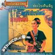Karaoke VCD : Porng Preeda - Long Khong Kuen Penh