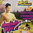 Monrudee Promjuk : Vol.7 - Kong Kaaw Noi Kah Mae