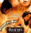 Jan Dara (2001) [ VCD ]