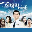 Thai TV serie : Ruk Khun Tao Fah [ DVD ]