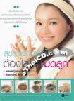 Book : Sukhaprp Dee Suay Sai Torng Sai Jai Tee Mod Louk