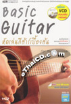 Book : Hud Len Guitar Bueang Ton + VCD