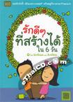 Book : Ruk Dee Dee Tee Srang Dai Nai 6 Wan
