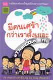Book : Mee Kon Sao Kwa Rao Tung Yer