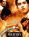Jan Dara (2001) [ DVD ]