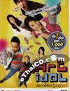 Art Idol [ DVD ]