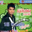 Karaoke VCD : Chalermpol Malakum - 16 Pleng Dunk Pun Larn