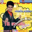 Karaoke VCD : Poifai Malaiporn - 16 Pleng Dunk Pun Larn