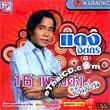 Karaoke VCD : Daeng Jitkorn - 16 Pleng Dunk Pun Larn