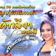 Karaoke VCDs : Cathaleeya Marasri - Loog Thung Pleng Eak