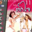 Karaoke VCD : Galaxy - Tok Jai Vol.11